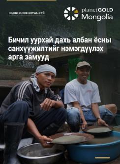 Imagen de portada Resumen de la edición de Mongolia sobre finanzas para la MAPE